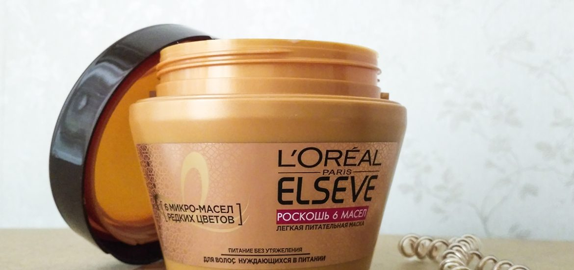 loreal paris extraordinary mask